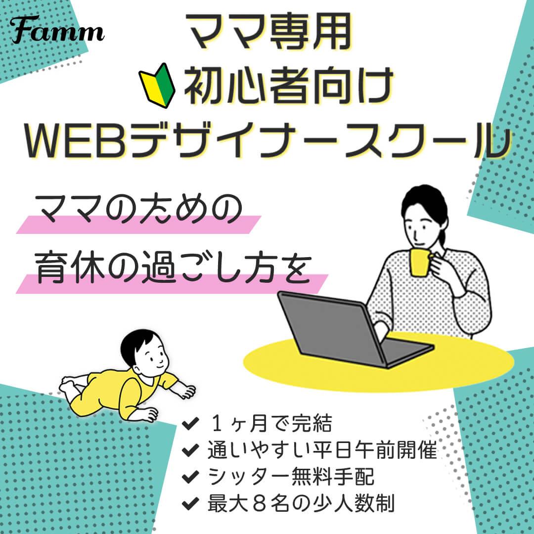 famm2_1